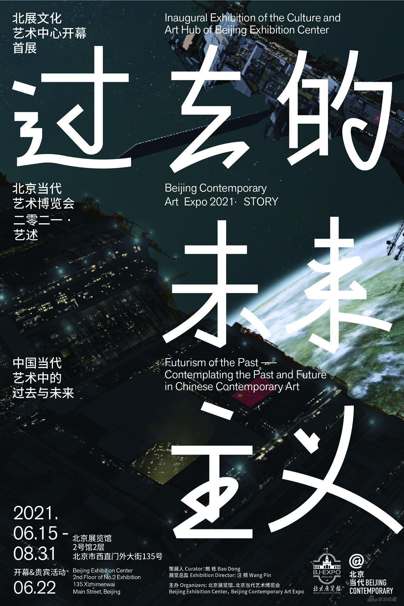 """""""过去的未来主义""""开启2021北京当代·艺术博览会"""