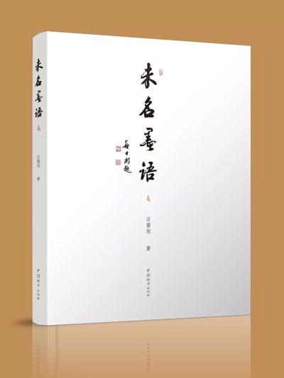 《未名墨语》新书恳谈会成功举办