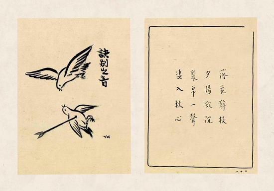 丰子恺 《护生画集》第一集之一 水墨纸本册页