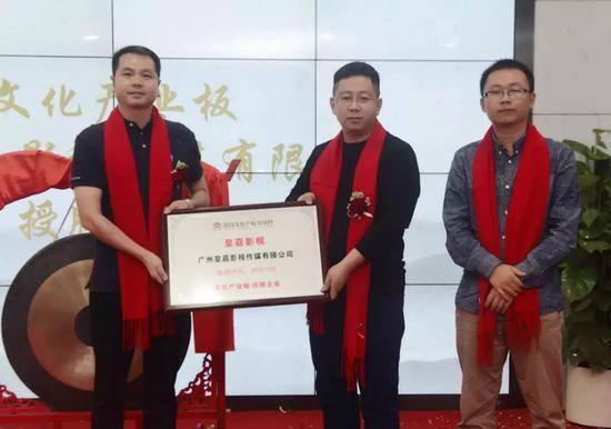 广州皇嘉影视传媒有限公司(900199)