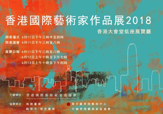 2018香港国际艺术家作品展将于6月11日开幕