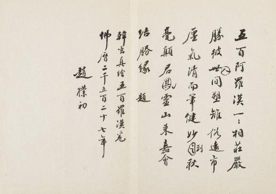 图录号 17003   赵朴初书自作《五百罗汉》诗   纸本 画心   1993年作   38×26cm