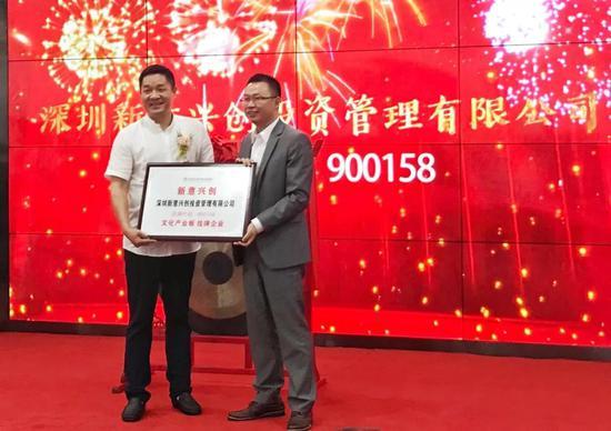 深圳新意兴创投资管理有限公司