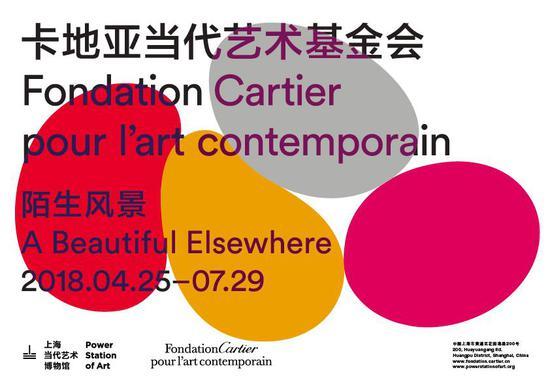 奢侈品牌卡地亚打造艺术帝国 珍贵收藏今春展出