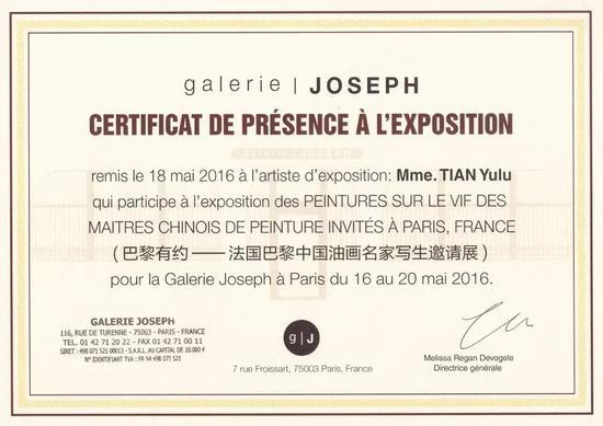 《巴黎有约》法国巴黎中国油画名家写生邀请展参展证书