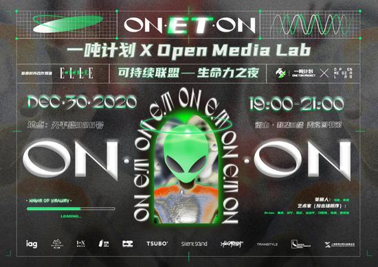 一噸計劃和Open Media Lab共同啟動可持續聯盟