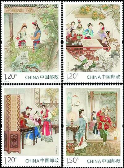 《中国古典文学名著——〈红楼梦〉(三)》特种邮票1套4枚