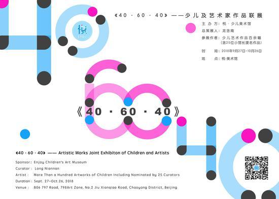 40·60·40——少年儿童艺术作品联展