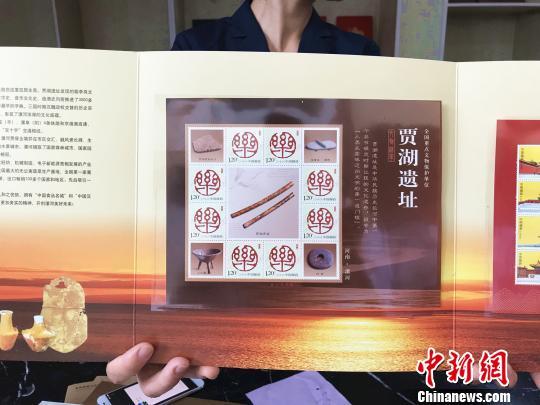 此次发行的《贾湖遗址》邮票。 韩章云 摄