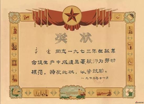 1973年,知青期间被评为劳动模范