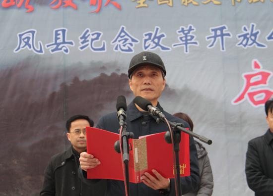 宝鸡市文联副主席陈有向致辞