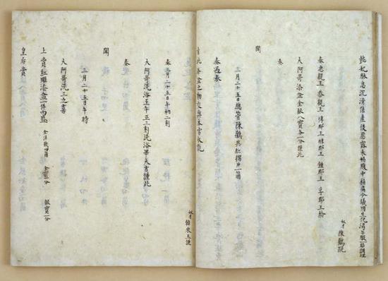图20--故宫无名氏抄本《懿贵妃遇喜档》之三