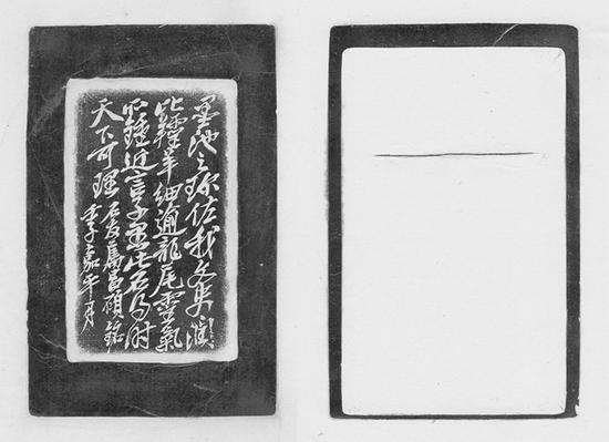 墨池硯拓片