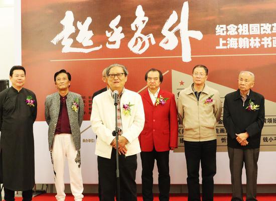 上海市书法家协会周志高主席致辞