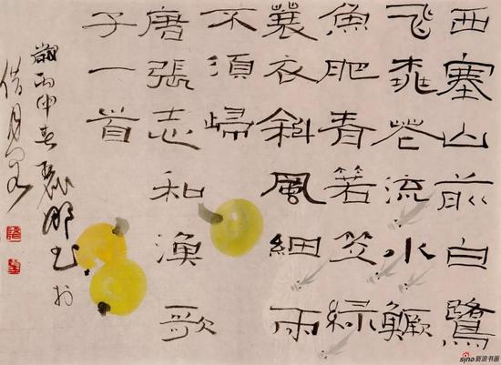 张志和《渔歌子》 35×50cm