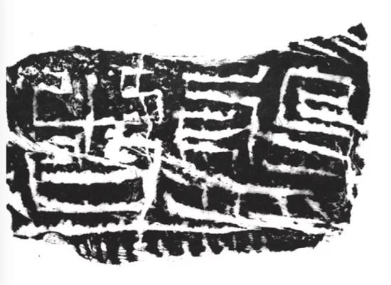 唐子农 ,《盘古》,37cm×25cm ,1991年