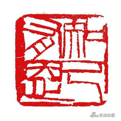 知己有恩 齐白石 1933年 2.2cm×2.3cm×3cm 青田石 北京画院藏