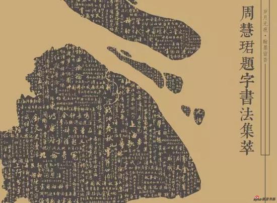 本文插图均为即将付梓的 《周慧珺题字书法集萃》内页