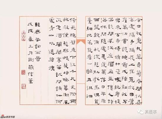 谢萌《隶书韩无咎词两首》33×46cm