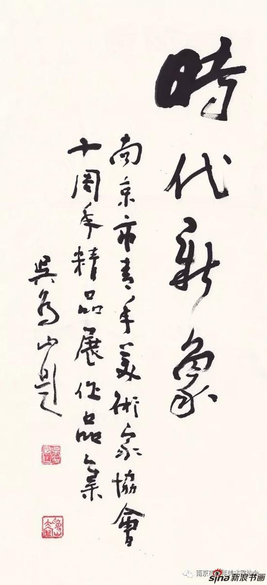 中国美术馆馆长吴为山教授题写展名