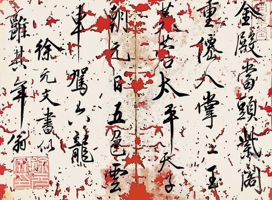 徐元文 书(修复前)