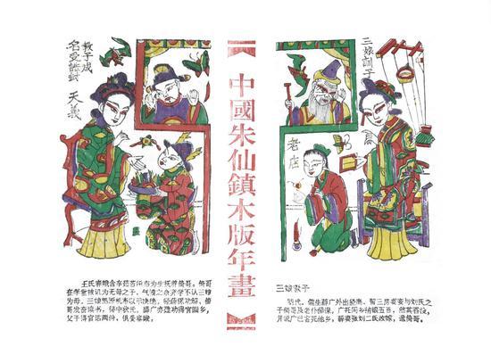 朱仙镇木板年画 《三娘教子》