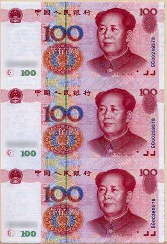 图为1999年发行的第五套人民币100元三连体