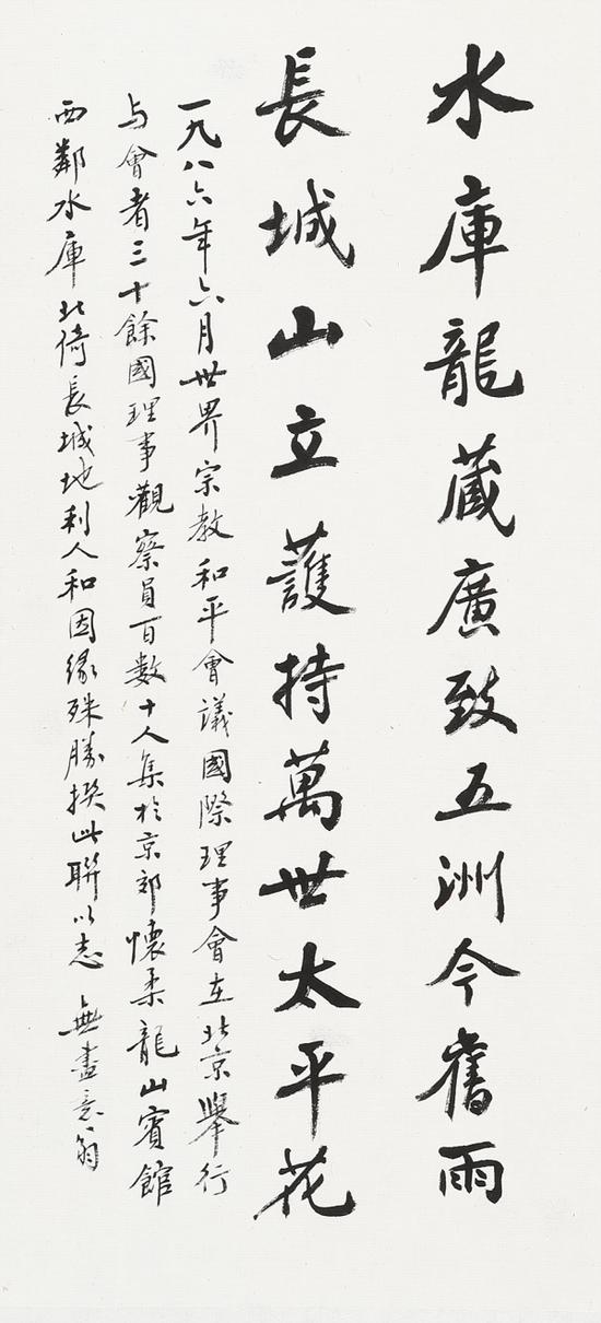 图录号 17002   赵朴初 为世界宗教和平会议国际理事会撰联   紙本 镜片   1986年作   34.5×15.5cm