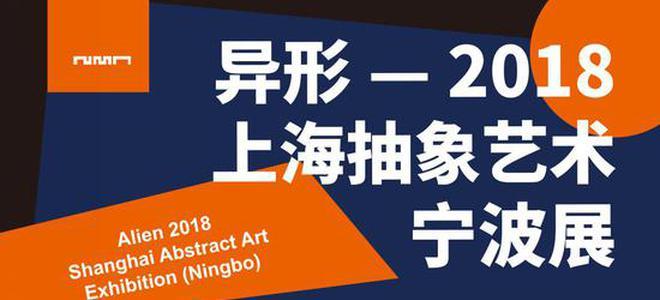 """""""异形""""2018上海抽象艺术宁波展"""
