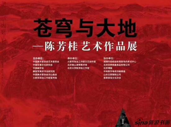 """""""苍穹与大地——陈芳桂艺术作品展"""""""