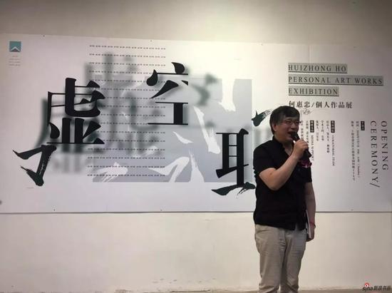 上海梧桐美术馆艺术总监兼策展人 汪东东致辞
