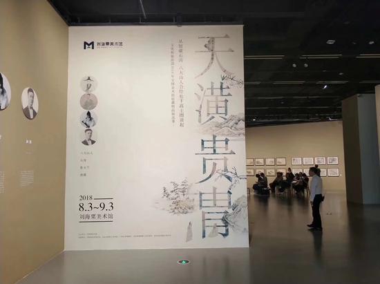"""""""天潢貴胄:从馆藏石涛、八大合绘《松下高士图》谈起""""展览现场"""