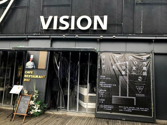 平行空间·VISION艺术沙龙展览现场