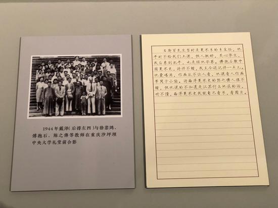 展览的照片和戴泽日记内容