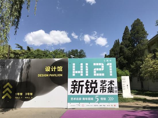 2018艺术北京博览会呈现青年艺术单元