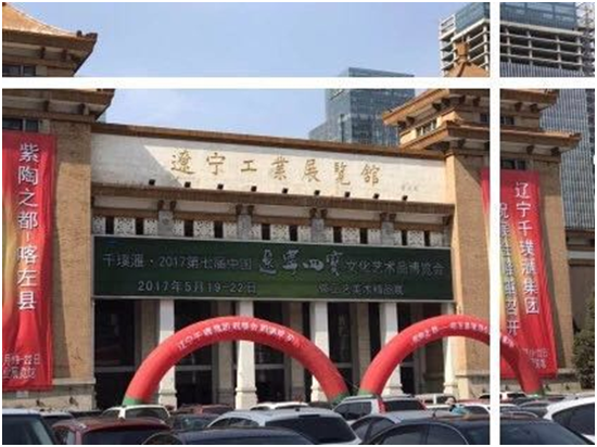 """2018""""辽宁四宝""""文化艺术品博览会"""