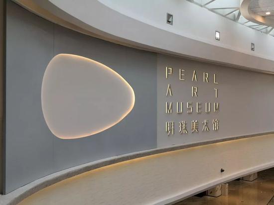 明珠美术馆