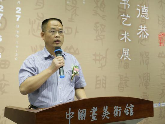 王先岳先生宣读中国国家画院名誉院长、中国画创作研究院院长龙瑞的贺信