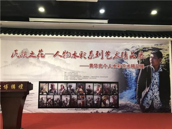 黄华兆人物水彩系列艺术精品展在京开幕