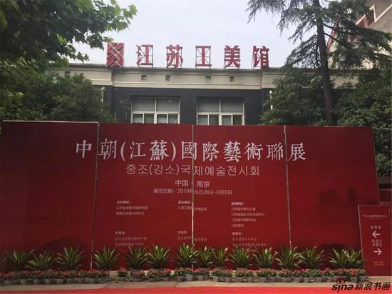 国际艺术联展在江苏工美馆隆重举行