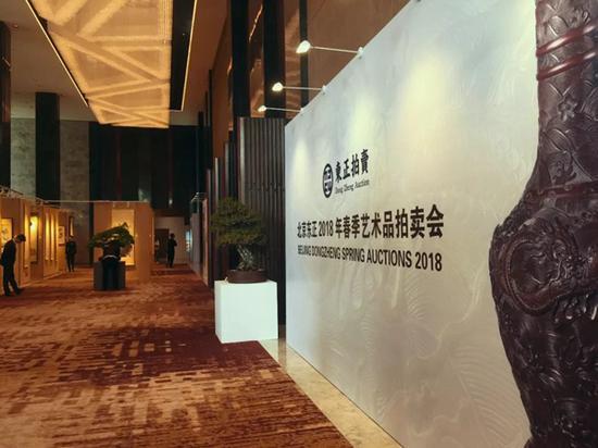 北京东正2018年春季艺术品拍卖会圆满落槌
