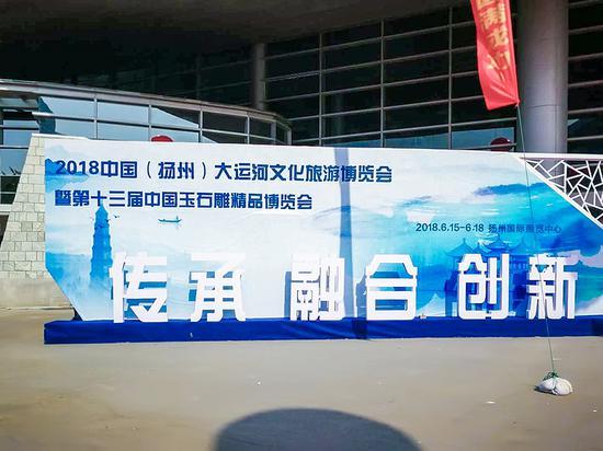 第十三届中国玉石雕精品博览会在扬州国际展览中心隆重举办