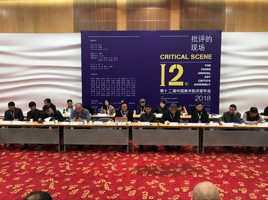 第十二届中国美术批评家年会现场