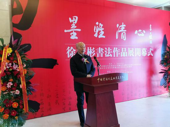 安徽省书协主席李士杰宣布展览开幕