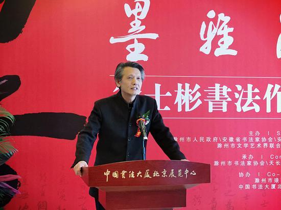 中国书法家协会副主席刘洪彪讲话