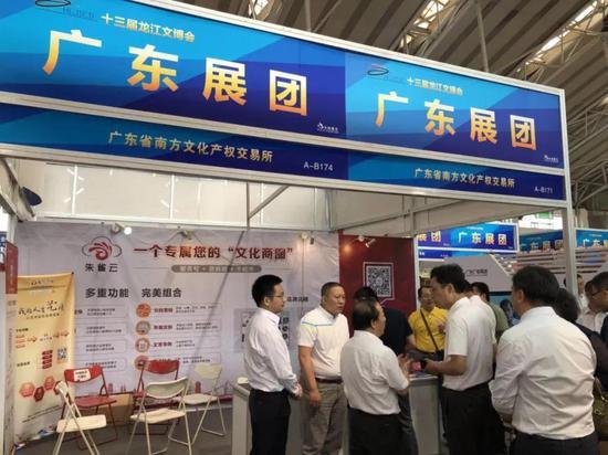 黑龙江省宣传部常务副部长杨殿军莅临黑龙江文博会南方文交所展位