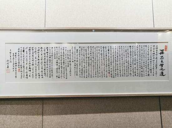展览现场金耀基教授书法作品