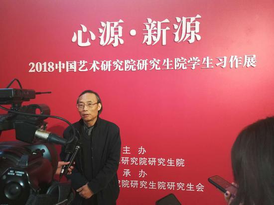 中国艺术研究院常务副院长兼研究生院院长吕品田接受媒体采访
