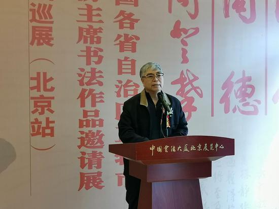中国书法家协会顾问张飙