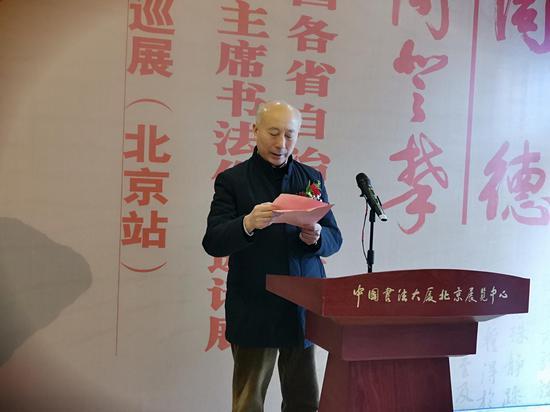 安徽省书法院院长李士杰致辞